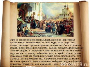Один из современников рассказывает, как Никон действовал против нового иконописа
