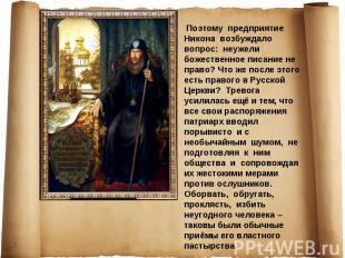 Поэтому предприятие Никона возбуждало вопрос: неужели божественное писание не пр