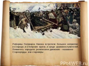 Реформы Патриарха Никона встретили большое неприятие и в народе, и в боярских кр
