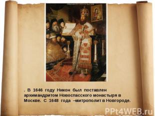 . В 1646 году Никон был поставлен архимандритом Новоспасского монастыря в Москве