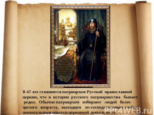 В 47 лет становится патриархом Русской православной церкви, что в истории русско