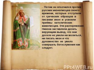 . Потом он ополчился против русских иконописцев своего времени, которые отступал