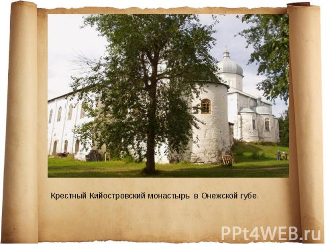 Крестный Кийостровский монастырь в Онежской губе.