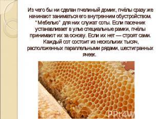 Из чего бы ни сделан пчелиный домик, пчёлы сразу же начинают заниматься его внут