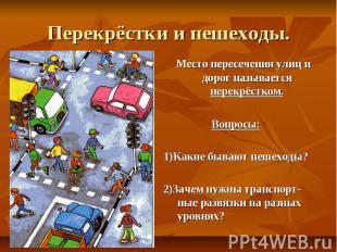 Перекрёстки и пешеходы. Место пересечения улиц и дорог называется перекрёстком.