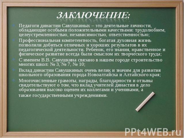 реферат сочинение учительские династии перед образом этот