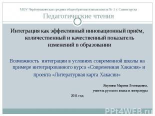 МОУ Черёмушкинская средняя общеобразовательная школа № 1 г. Саяногорска Педагоги