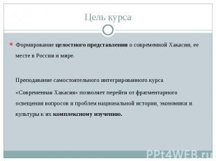 Цель курсаФормирование целостного представления о современной Хакасии, ее месте