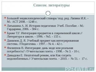 Список литературы Большой энциклопедический словарь/ под. ред. Лапина И.К. - М.: