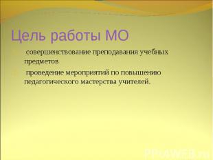 Цель работы МО совершенствование преподавания учебных предметов проведение мероп