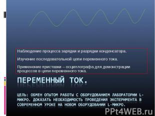 Наблюдение процесса зарядки и разрядки конденсатора. Изучение последовательной ц
