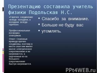 Презентацию составила учитель физики Подольская Н.С. «Горячее соединение всегда
