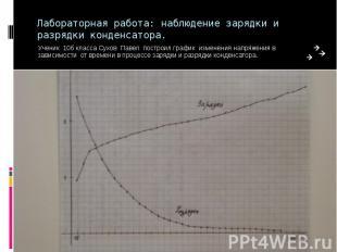 Лабораторная работа: наблюдение зарядки и разрядки конденсатора. Ученик 10б клас