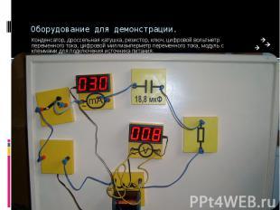 Оборудование для демонстрации. Конденсатор, дроссельная катушка, резистор, ключ,
