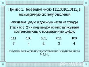 Пример 1. Переведем число 111100101,01112 в восьмеричную систему счисления Разби
