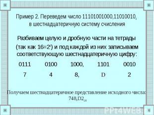 Пример 2. Переведем число 11101001000,110100102 в шестнадцатеричную систему счис