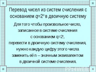Перевод чисел из систем счисления с основанием q=2n в двоичную системуДля того ч
