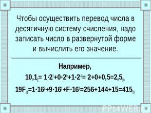 Чтобы осуществить перевод числа в десятичную систему счисления, надо записать чи
