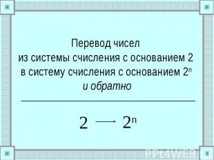Перевод чисел из системы счисления с основанием 2 в систему счисления с основани