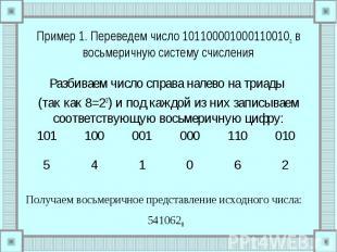Пример 1. Переведем число 1011000010001100102 в восьмеричную систему счисления Р