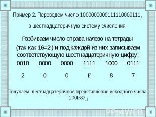 Пример 2. Переведем число 10000000001111100001112 в шестнадцатеричную систему сч
