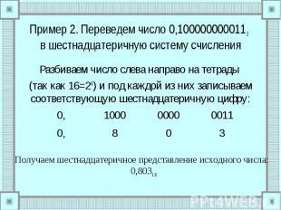 Пример 2. Переведем число 0,1000000000112 в шестнадцатеричную систему счисления