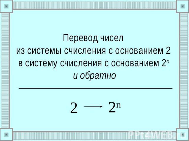 Перевод чисел из системы счисления с основанием 2 в систему счисления с основанием 2n и обратно