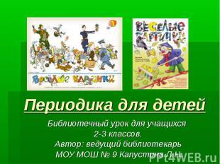 Периодика для детей Библиотечный урок для учащихся 2-3 классов. Автор: ведущий б