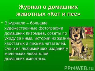 Журнал о домашних животных «Кот и пес» В журнале – большие художественные фотогр