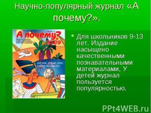 Научно-популярный журнал «А почему?». Для школьников 9-13 лет. Издание насыщено