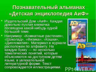 Познавательный альманах «Детская энциклопедия АиФ» Издательский Дом «АиФ». Кажда