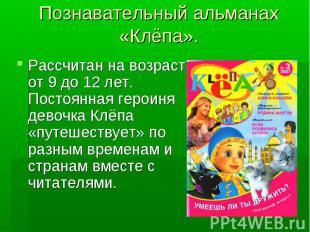 Познавательный альманах «Клёпа». Рассчитан на возраст от 9 до 12 лет. Постоянная