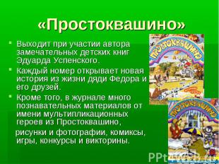 «Простоквашино» Выходит при участии автора замечательных детских книг Эдуарда Ус