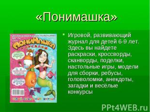 «Понимашка»Игровой, развивающий журнал для детей 6-9 лет. Здесь вы найдете раскр