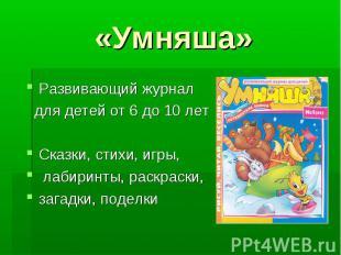 «Умняша»Развивающий журнал для детей от 6 до 10 лет Сказки, стихи, игры, лабирин