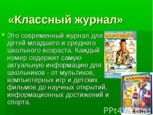 «Классный журнал»Это современный журнал для детей младшего и среднего школьного