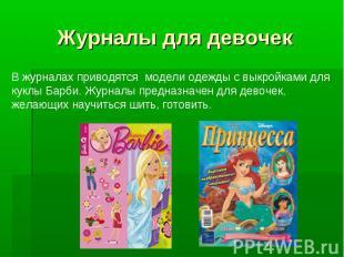 Журналы для девочекВ журналах приводятся модели одежды с выкройками для куклы Ба