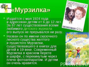 «Мурзилка» Издаётся смая1924 года иадресован детям от6 до12 лет. За87 лет