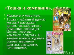 «Тошка и компания», «Филя» Журналы о животных. Тошка - забавный щенок, который р