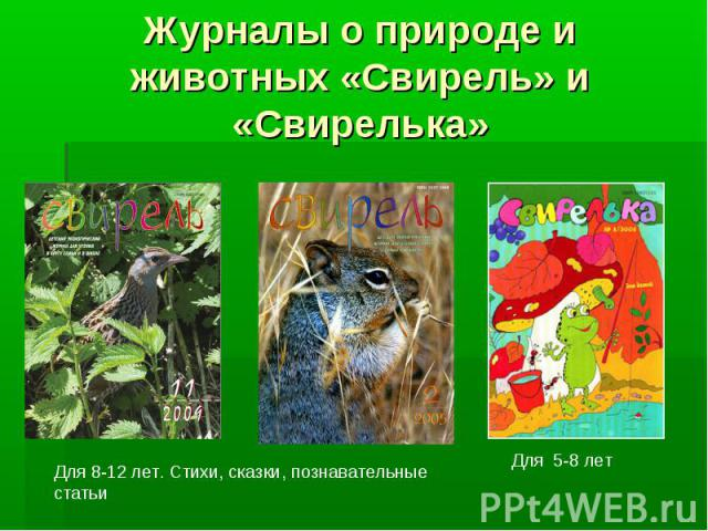 Журналы о природе и животных «Свирель» и «Свирелька»Для 8-12 лет. Стихи, сказки, познавательные статьи Для 5-8 лет