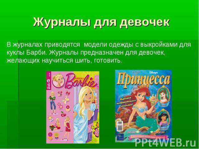 Журналы для девочекВ журналах приводятся модели одежды с выкройками для куклы Барби. Журналы предназначен для девочек, желающих научиться шить, готовить.