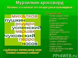 Мурзилкин кроссворд Вспомни, кто написал эти литературные произведения По горизо