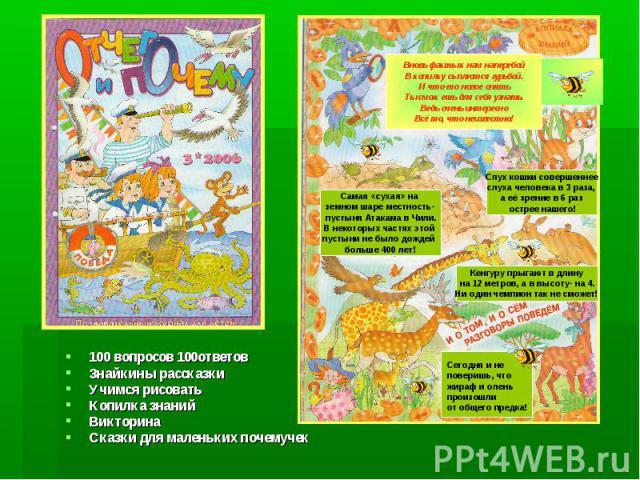 100 вопросов 100ответов Знайкины рассказки Учимся рисовать Копилка знаний Викторина Сказки для маленьких почемучек