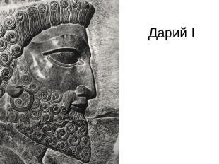 Дарий I