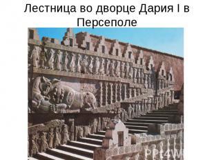 Лестница во дворце Дария I в Персеполе
