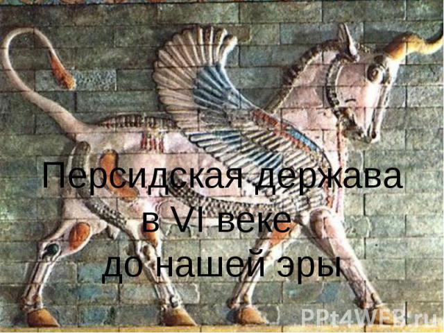 Персидская держава в VI веке до нашей эры