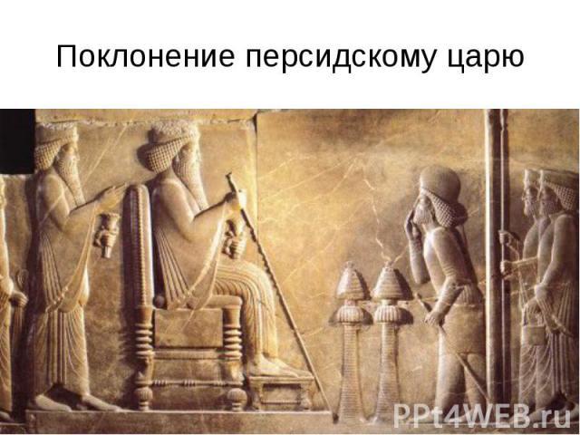 Поклонение персидскому царю