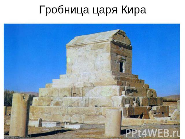 Гробница царя Кира