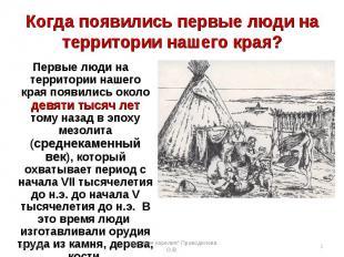 Когда появились первые люди на территории нашего края? Первые люди на территории
