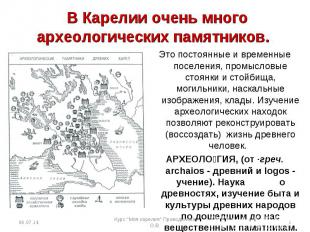 В Карелии очень много археологических памятников. Это постоянные и временные пос